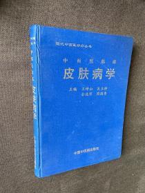 中西医临床皮肤病学
