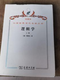 汉译世界学术名著丛书·逻辑学.上卷