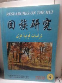 回族研究2000.4
