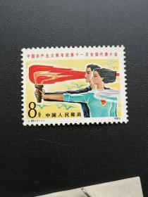 1982年 编号J86 中国共产党第十二次全国代表大会 邮票《1枚一套》
