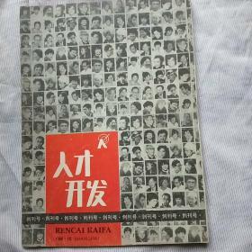 《人才开发》创刊号1986年第1期