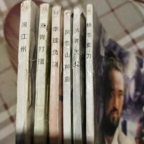 水浒传电视连环画