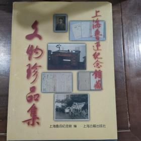 上海鲁迅纪念馆藏文物珍品集