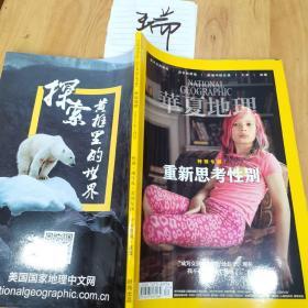 华夏地理  特别专辑 重新思考性别