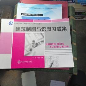 习题集(建筑制图与识别)土建专业