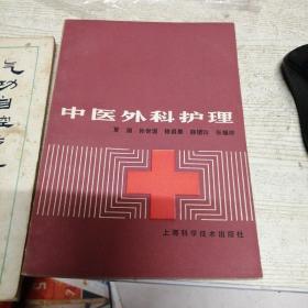 中医外科护理