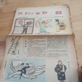 人民日报漫画增刊——讽刺与幽默(1984年14期合售、彩色)