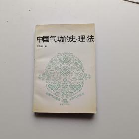 中国气功的史理法