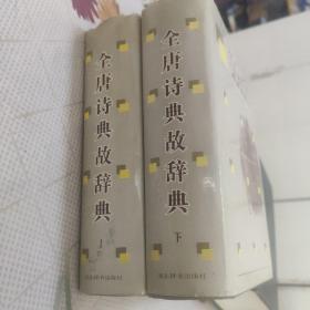 全唐诗典故词典上下  精装  馆藏