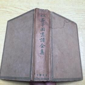 足本芥子园画谱全集*1936年初版.精装16开【a--1】