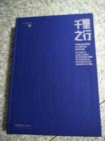 千里之行中国重点美术院校2018届毕业生优秀作品集   原版内页干净