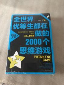 全世界优等生都在做的2000个思维游戏【未开封】