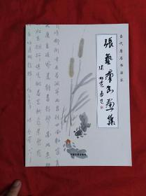 当代著名书法家 张艺群书画集(16开)