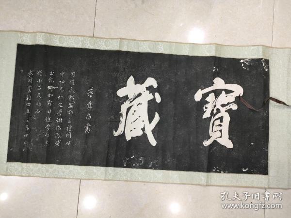 手拓片,董其昌(宝蔵)(画心84 x 38)