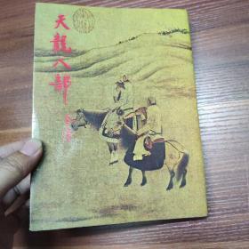 繁体武侠小说-天龙八部(二)80年印