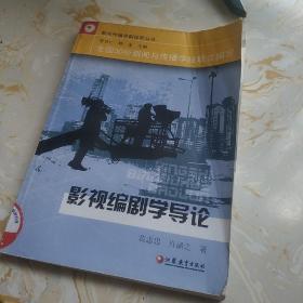 影视编剧学导论