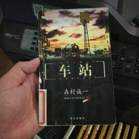 车站:日本推理小说文库