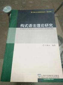 构式语法理论研究