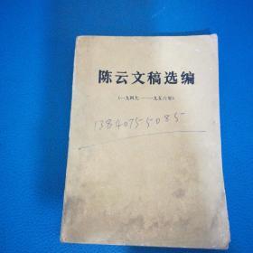 陈云文稿选编  1949--1956年