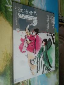 汉语世界  2008年第2期(汉英版)(昆曲)带光盘