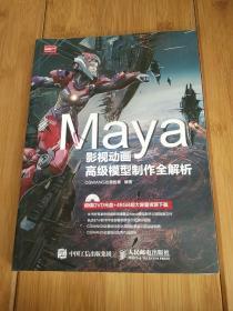 Maya影视动画高级模型制作全解析(带光盘)