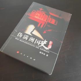 伪满洲国史新编
