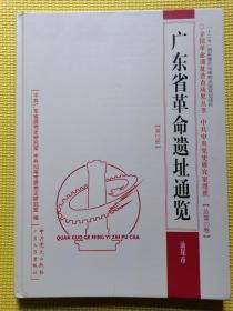 广东省革命遗址通览. 汕尾市