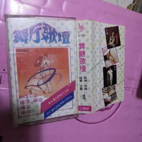 《舞厅歌坛》87年老磁带,林瑞 浮龙 程育 王茜演唱