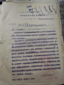 合江林业文献     1964年合江林业关于收回公司技术书籍   同一来源有装订孔