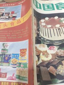 中国食品1991年第4期