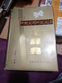 中国实用科技成果大辞典.1994