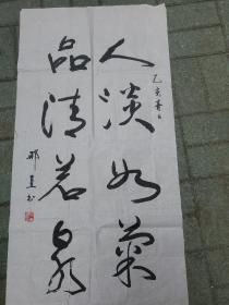 2:内蒙古书法家协会会员邢直  书法作品一幅