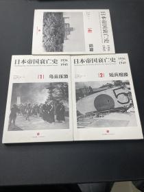 日本帝国衰亡史:1936—1945 (1、2、4三本合售)