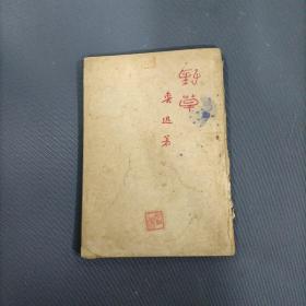 野草    (民国36年)(货azz1)