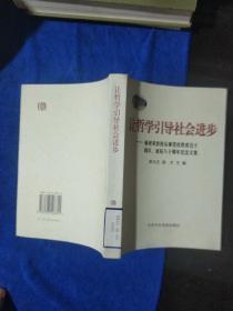 让哲学引导社会进步:韩树英教授从事党校教育五十周年、诞辰八十周年纪念文集