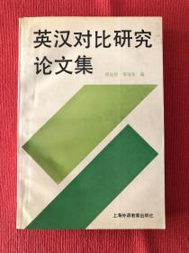 英汉对比研究论文集 (1977-1989)