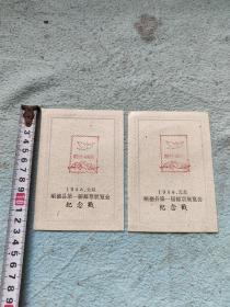 1958年顺德县第一届邮票展览会纪念戳两张