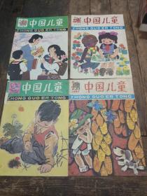 中国儿童1985年  9-12(四本合售)