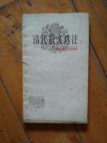 清代散文选注   王荣初  等选注   上海古籍   1980年一版一印103000册