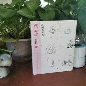 蔡志忠漫画古籍典藏系列:漫画老子说(下册)