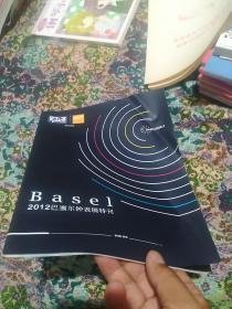 财经 Lens联合出品  Basel  2012巴塞尔钟表展特刊