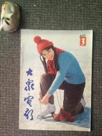 大众电影 1983 3  封面:任冶湘潭    封底:潘虹!内有潘虹和达式常主演的电影《人到中年》彩照,一代人的回忆,值得珍藏!