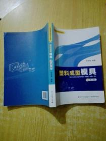 普通高等教育规划教材:塑料成型模具(第3版)