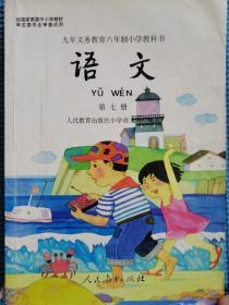 九年级义务教育六年制小学教科书语文第七册