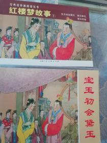 红楼梦故事①(全三册):宝玉初会黛玉 黛玉葬花 黛玉焚稿