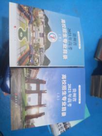 贵州省2021年高考高校招生专业目录(上下)  正版现货。实物图。1-1号柜