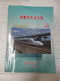 2021年第二季度调整列车运行图