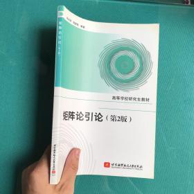高等学校研究生教材:矩阵论引论(第2版)