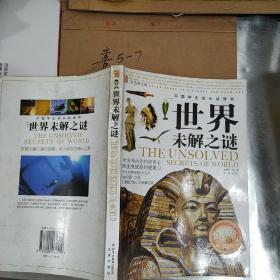 世界未解之谜(彩色图文版)——中国学生成长必读书