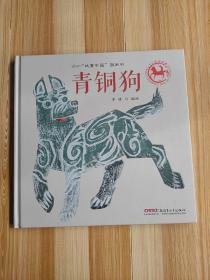 故事中国图画书系列:青铜狗(精装)